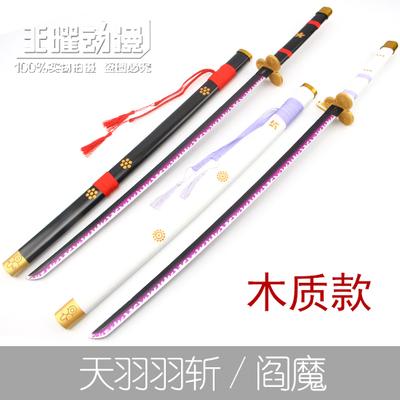 taobao agent Sauron's new Yan Mo Tianyu Yu Zhanguangyue Mitian Momanosuke big knife cos anime weapon props wooden knife
