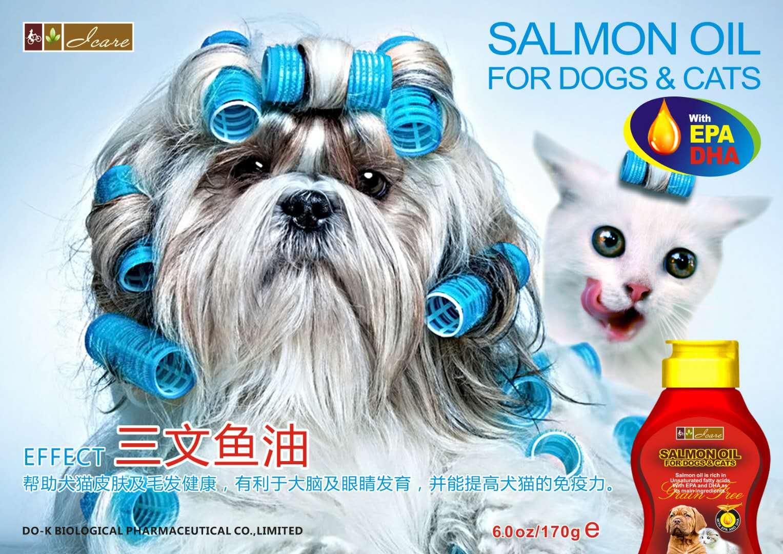 爱肯犬猫三文鱼油