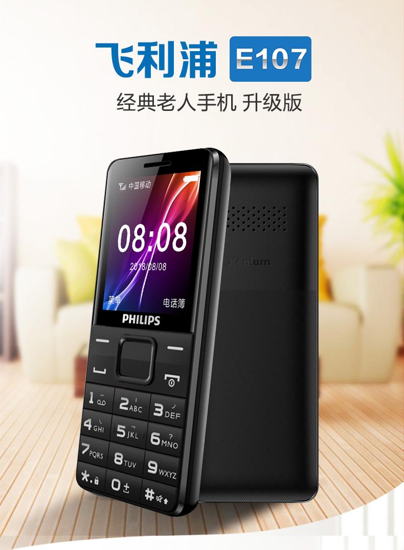 Philips 飞利浦 E107 老人手机 天猫优惠券折后¥79包邮(¥99-20)3色可选