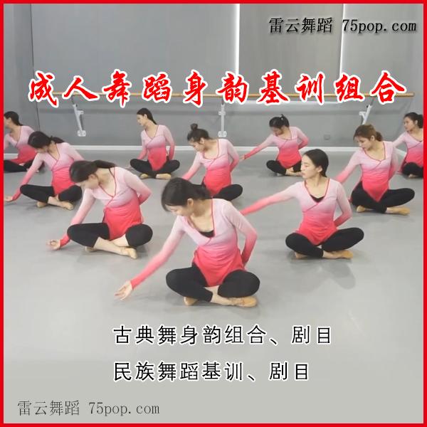 2019新教材舞徒成人舞蹈古典舞身韵基训组合民间舞组合成品舞示范