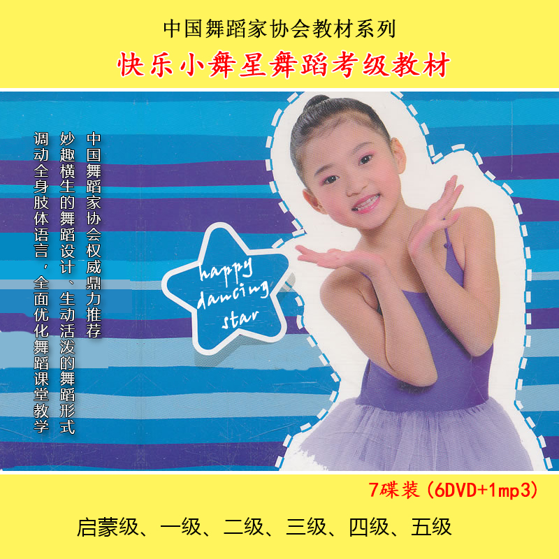 中国舞蹈家协会 快乐小舞星考级教材 视频+音乐+文档