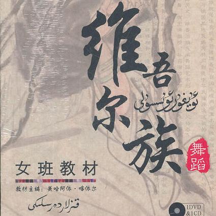 维族舞蹈女班教材 中央民族大学民族民间舞维吾尔族 视频+音乐