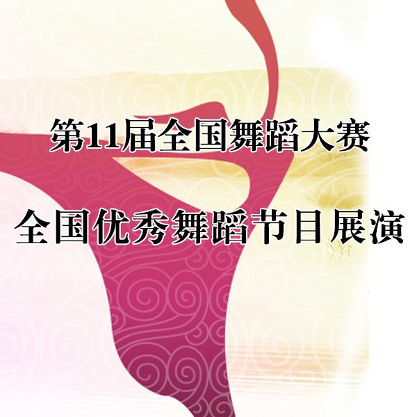 第11届全国舞蹈大赛 优秀舞蹈节目展演4DVD
