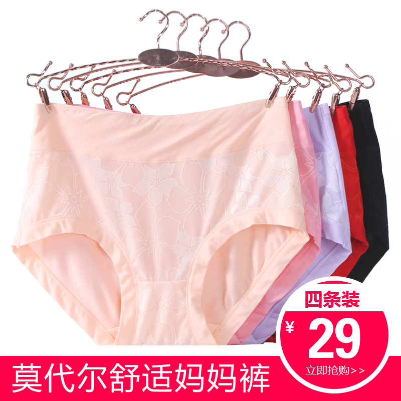 Mom underpants female fat MM fat plus increase the code in the senior high waist Mordale shorts loose triangle pants head