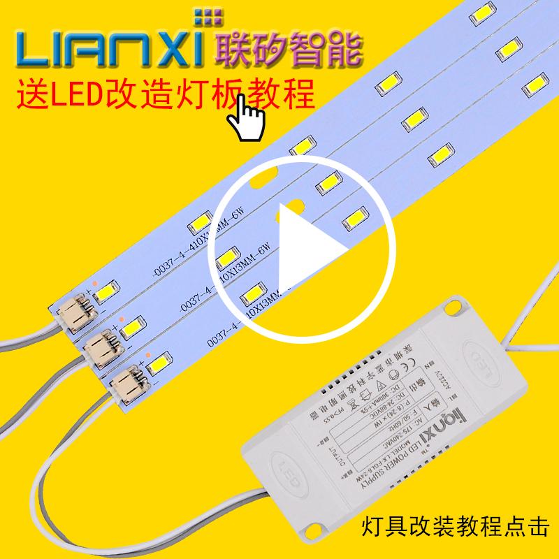 led吸顶灯改造长条灯板led节能家用照明贴片灯珠改装灯带灯条灯片