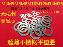 304 Ultra-thin stainless steel flat washer M3M4M5M6