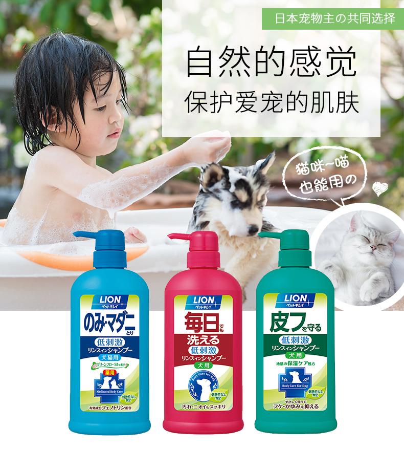 日本进口 LION 狮王 宠物沐浴露 400ml 天猫优惠券折后¥29包邮(¥49-20)送毛巾+洗澡刷+湿巾