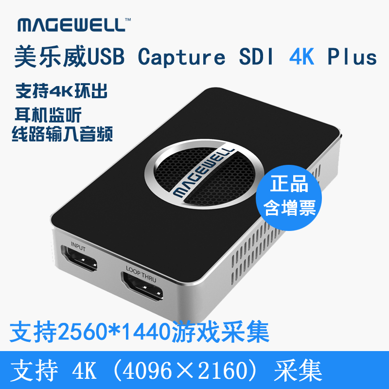 Magewell USB Capture HDMI 4K Plus Device