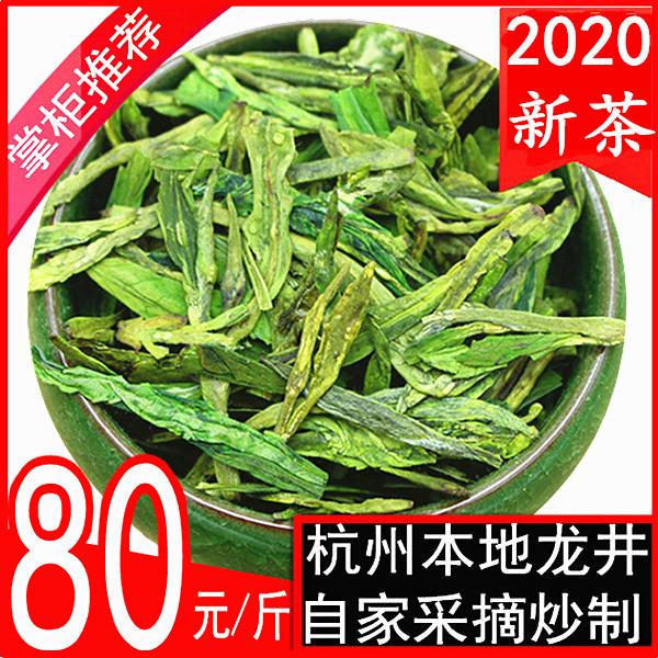 2020新茶西湖绿茶龙井春茶 雨前豆香龙井茶叶茶农直销500g散装