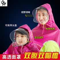 Ride Ann Poncho electric car double mother and son raincoat electric vehicle increased thickening