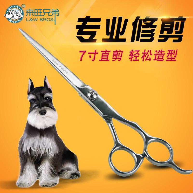 Ножницы ПЭТ-ножницы, 7-дюймовый прямые ножницы домашнее животное ножницы ремонт ножниц волос зоосалон ножницы собака холить ножницы собака ножницы