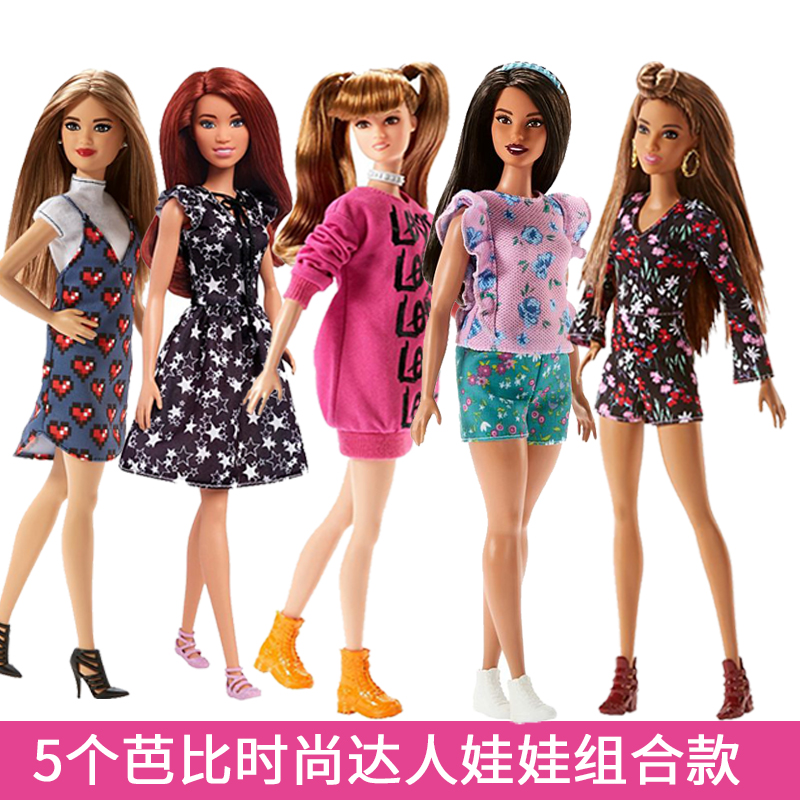[special Offer Set] Barbie Fashionista Set-contains 5 Dolls + 5 Sets Of Clothes