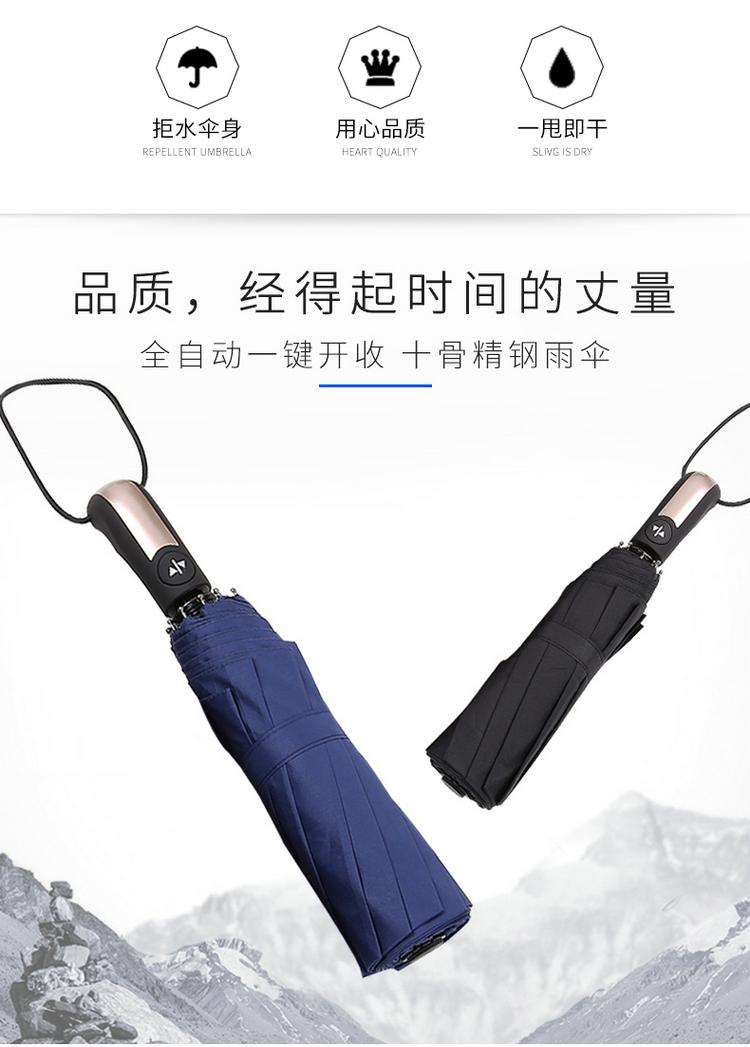 全自动雨伞折叠太阳伞双人伞成人男女加固晴雨两用防紫外线学生伞15张
