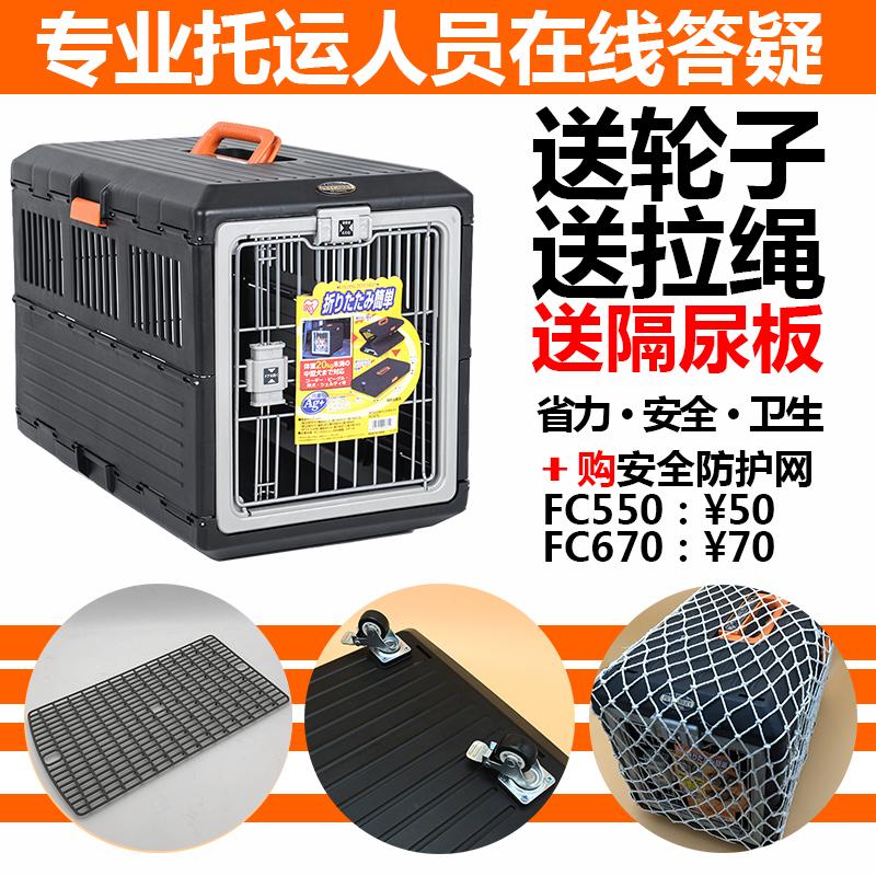 Япония IRIS Alice Alice Air Box со складыванием Коляска для кормления кошек и собак для домашних животных FC550FC670