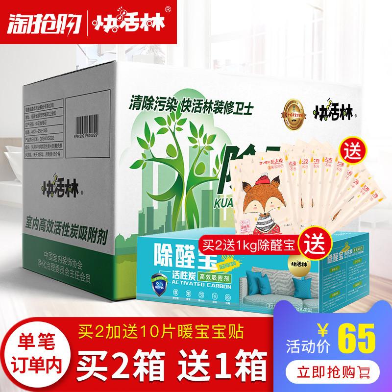 快活林活性炭竹炭包除甲醛新房装修急入住家用活性炭包吸去味碳包