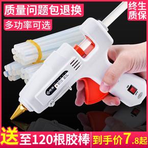 热熔胶枪手工制作电热溶棒胶抢万能家用胶水条小号热融胶棒7-11mm