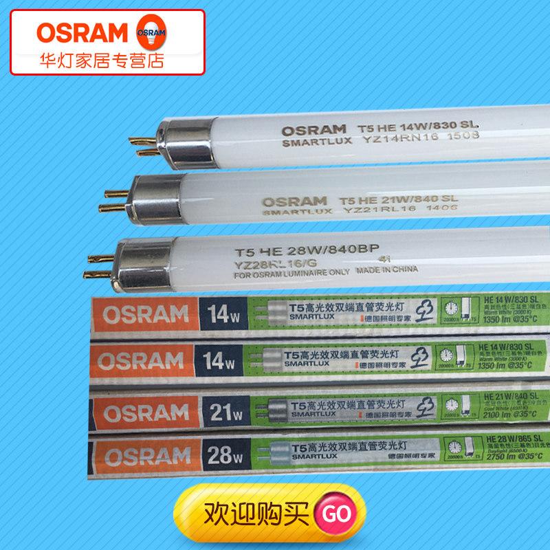 Osilan Hao Rui T5 bracket T5 tube 14W21W28W three-color thin tube straight  tube fluorescent energy-saving fluorescent lamp