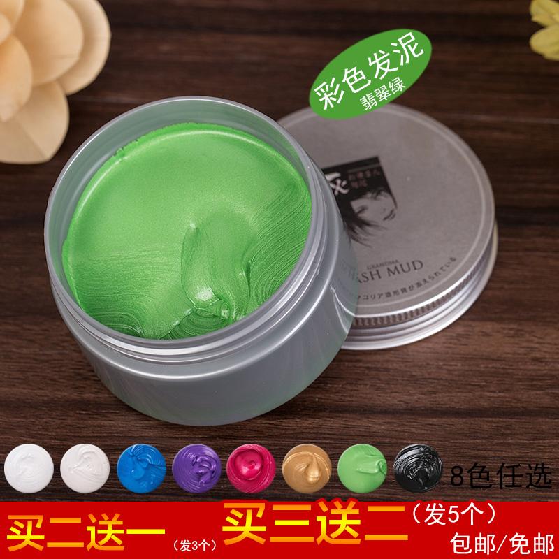 绿色一次性染色发蜡有色彩色发泥喷雾定型染发膏定型女男士奶奶灰