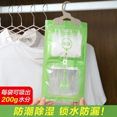 Hanging type moisture-proof agent for home and home, wardrobe, mildew and dehumidifier, moisture absorbent, moisture-absorbing bag, indoor moisture-proof bag, desiccant