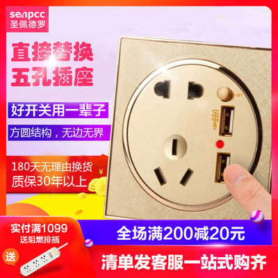5-hole USB power switch socket bottom box two or three plug wall household one-on dual-control five-hole switch socket panel