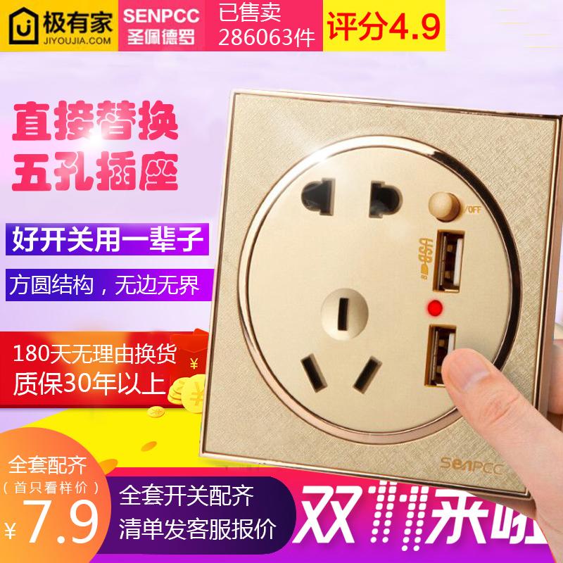 Q1 домой 5 отверстие USB источник питания переключатель выход конец коробка двадцать три вставить стена один открыто пятилуночное выход панель пакет