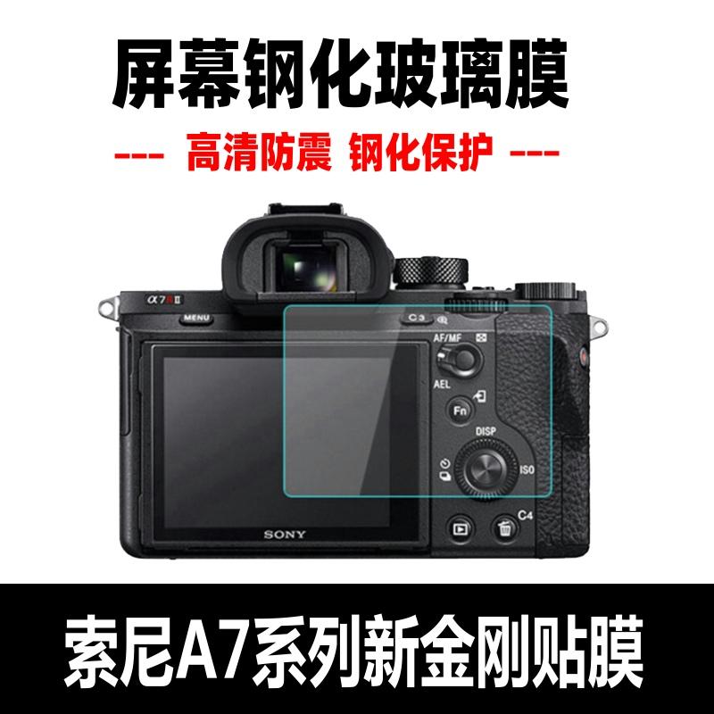 Bộ phim phù hợp với bộ phim cường lực Sony A7II A7S2 A9 R3 M3 RM3 III A7RM4 HD - Phụ kiện máy ảnh kỹ thuật số