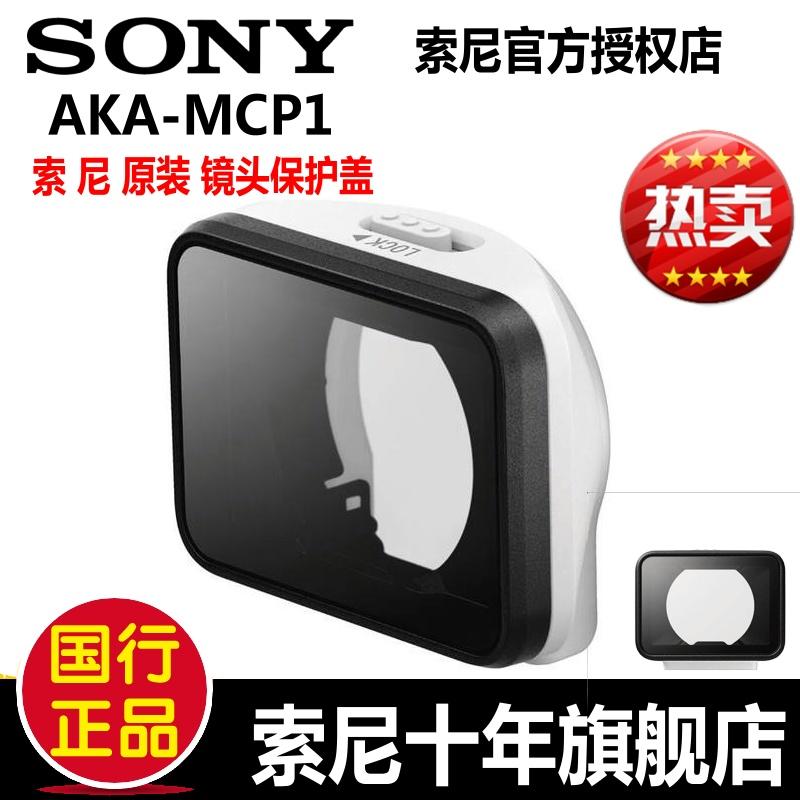 SONY/索尼 AKA-MCP1镜头保护盖罩 运动相机AS300X3000R 原装 正品