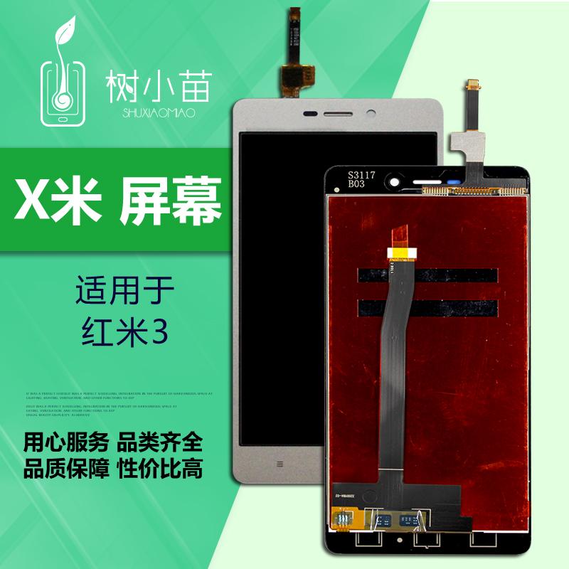 纵月总成适用于屏幕红米2/A红米3红米4红米4A红米4X小米内外液晶