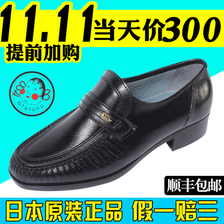 otafuku authentic Japanese a lot of blessing healthy shoes men's shoes  health care men's Japanese healthy shoes men's healthy leather shoes