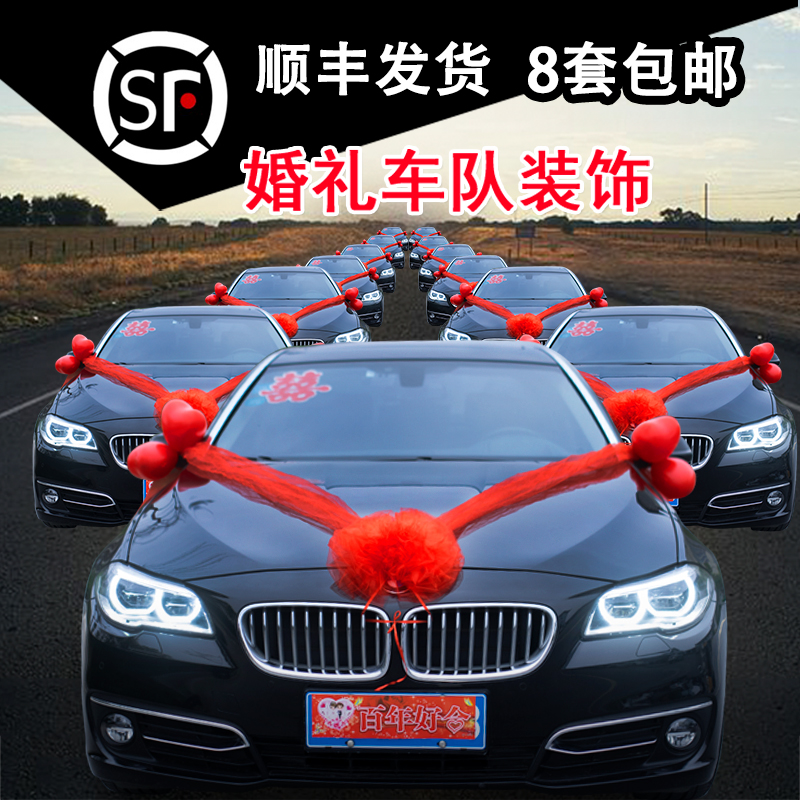 USD 8.80] Wedding car hood ornament sub wedding car decoration kit ...