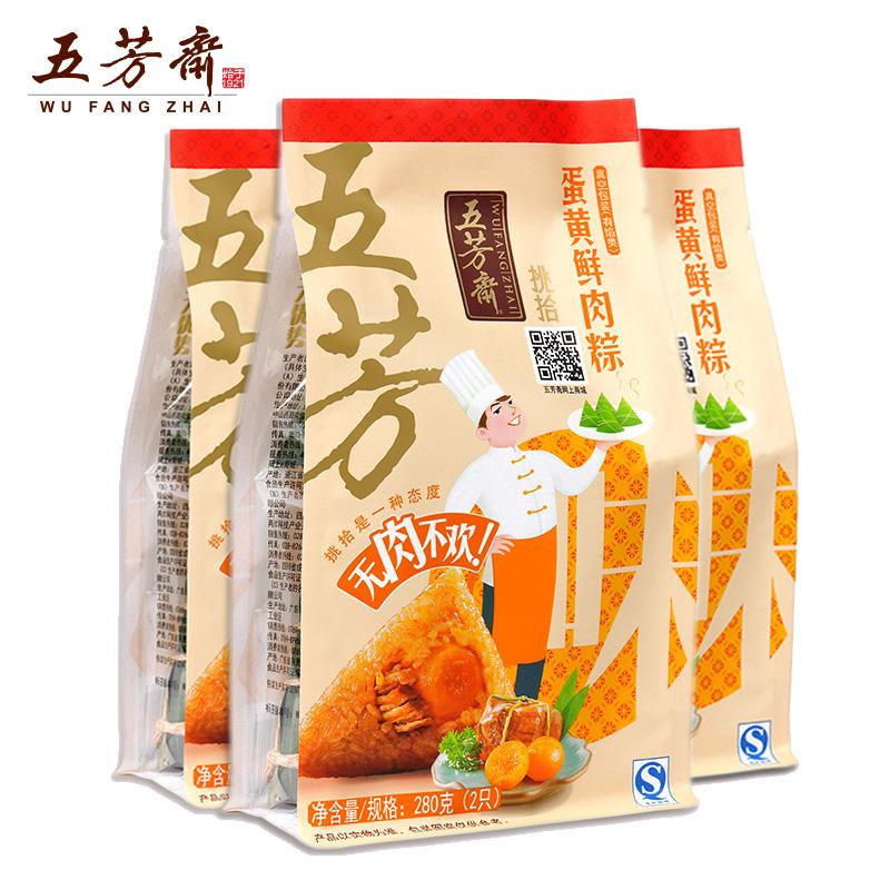 嘉兴特产五芳斋蛋黄鲜肉粽端午节美味鲜肉粽子280克2只棕子量贩装