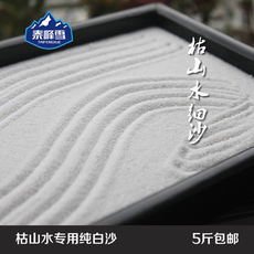 5 kg loaded with Japanese dry landscape landscaping fine sand pure white sand fine sand high-end Zen tranquil scenery creative sand table micro landscape