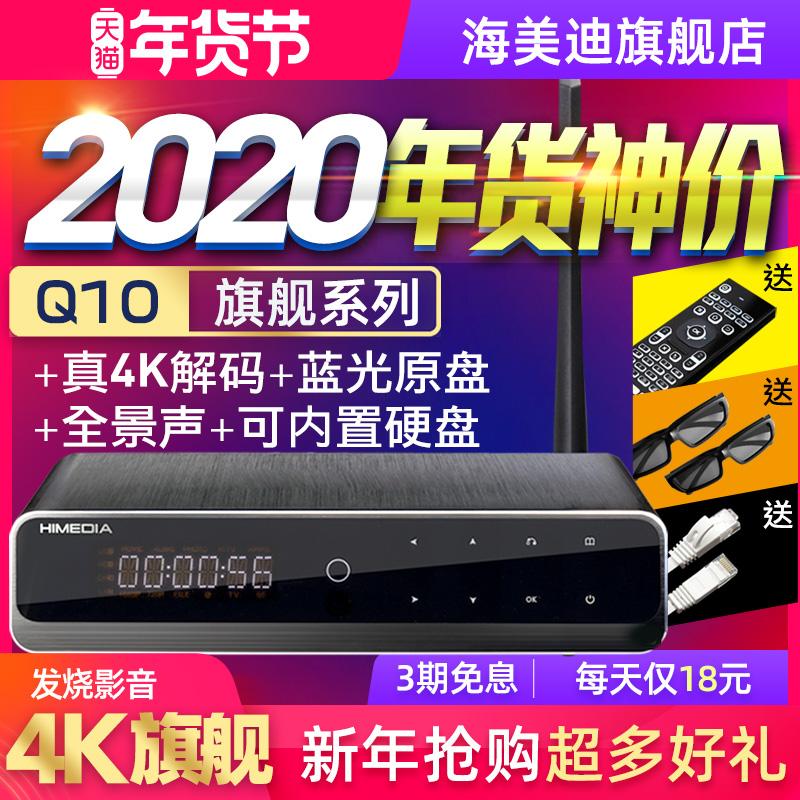 海美迪Q10四代网络电视高清机顶盒子芒果wifi无线播放器Q5硬盘TV
