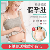 Black belly pregnant women simulation and false pregnancy props silicone pregnant women belly twins super large lighter pregnancy fake belly