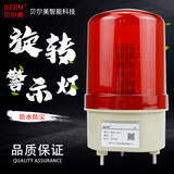 Bellmei LTE-1101J rotating burst flashing warning light flashing light sound and light warning light 220V24V12V with sound