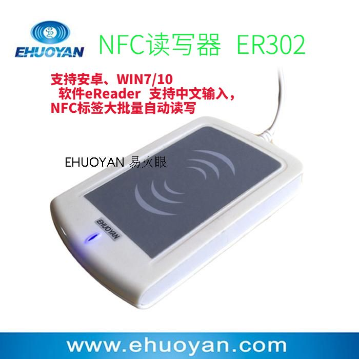 RFID reader ER301 IC card NFC card USB Support Android SDK eReader(upgrade  302)