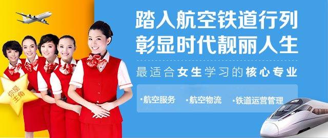 郑州轨道交通学校