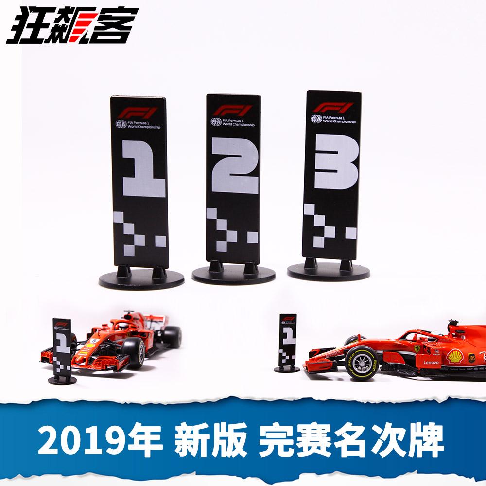 包邮现货 F1赛车模型摆件1:18赛车完赛名次牌法拉利SF90奔驰W10