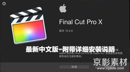 Final Cut Pro X 苹果视频剪辑软件FCPX 10.4.8中文版/英文版