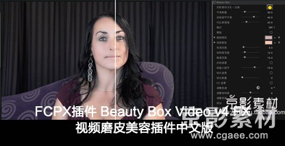 FCPX插件 Beauty Box Video FX v4.2.3-视频磨皮美容插件中文版