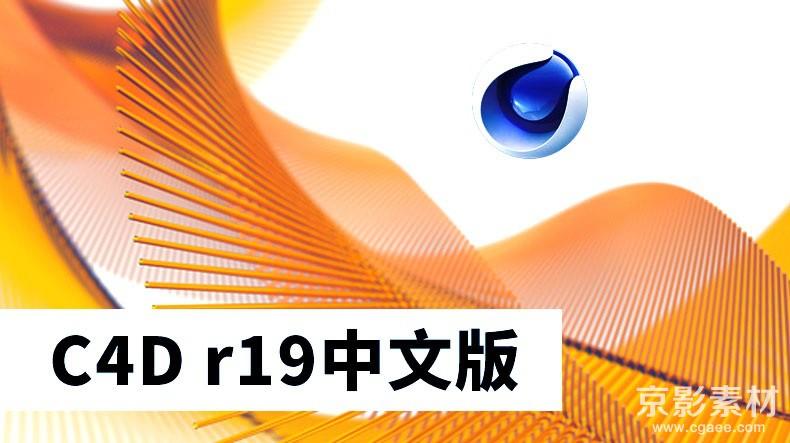 C4D R19三维软件Maxon CINEMA 4D Studio R19 Win/Mac 中文版
