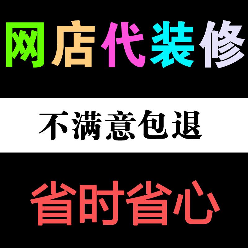 Taobao магазин украшение Дизайн Домашний телефон шаблон онлайн поколение отремонтированный магазин темплейты услуг