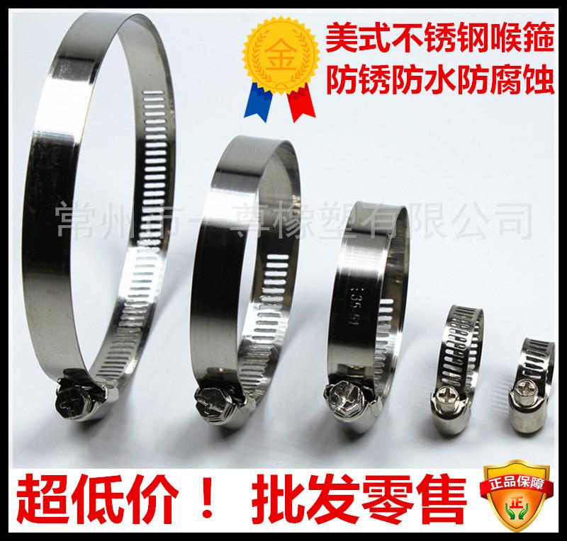 喉箍 不锈钢喉箍 管夹 卡箍 抱箍 管卡 管箍 紧固配件 8-450mm
