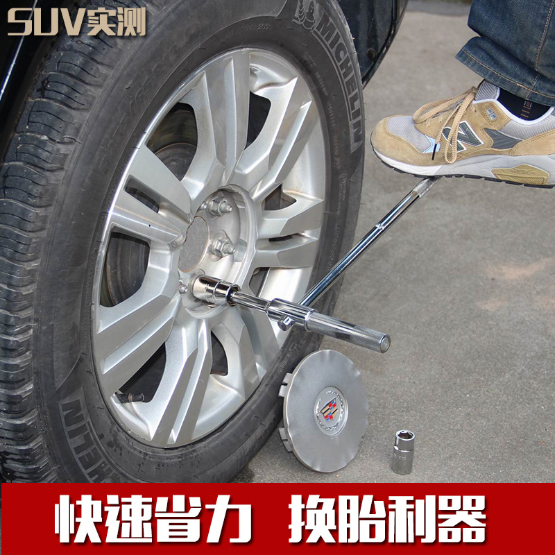 Telescopic Car Tire Wrench Cross Change Tool Extension Type Socket Plate