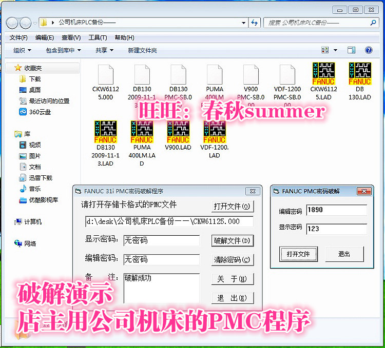 Fanuc fanuc plc decryption tool 2 can hack all fanuc ladder diagram fanuc fanuc plc decryption tool 2 can hack all fanuc ladder diagram pmc password ccuart Choice Image