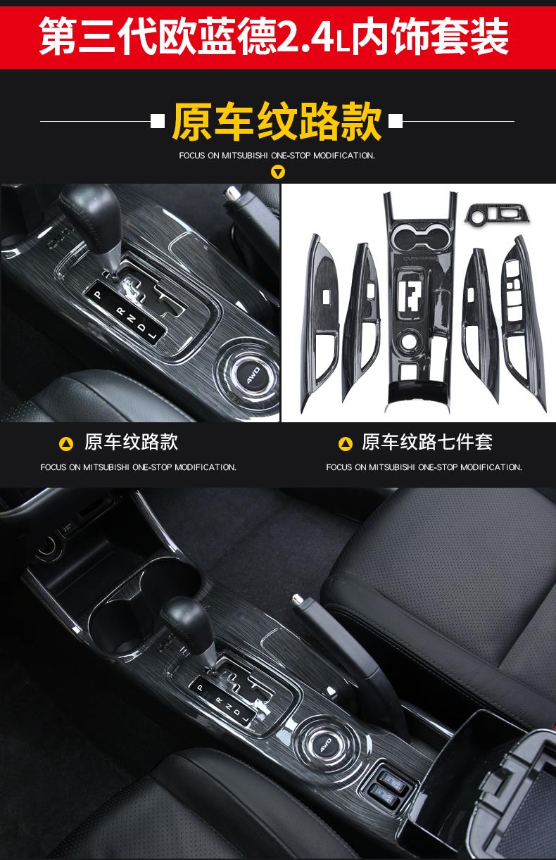 Ốp hộp số và nâng hạ kính Mitsubishi Outlander 2018 - 2019 - ảnh 11