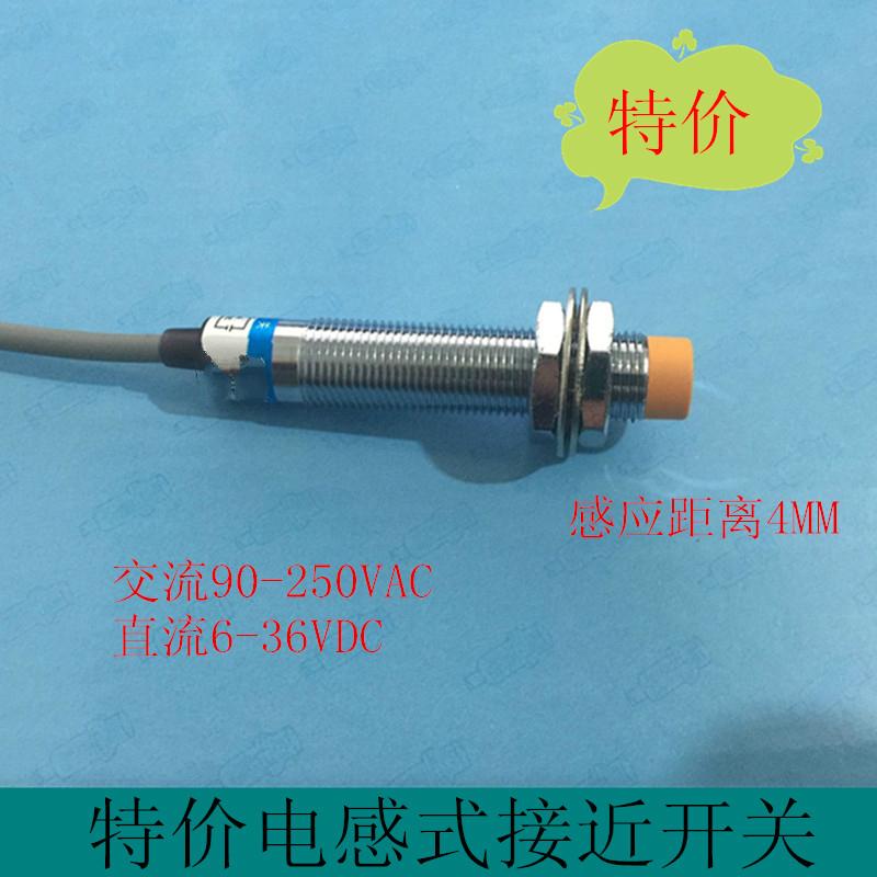 M12 подойдя переключатель передатчик чувств LJ12A3-4-Z/BX три провода NPN PNP часто открыто 12V24V ярус 220V