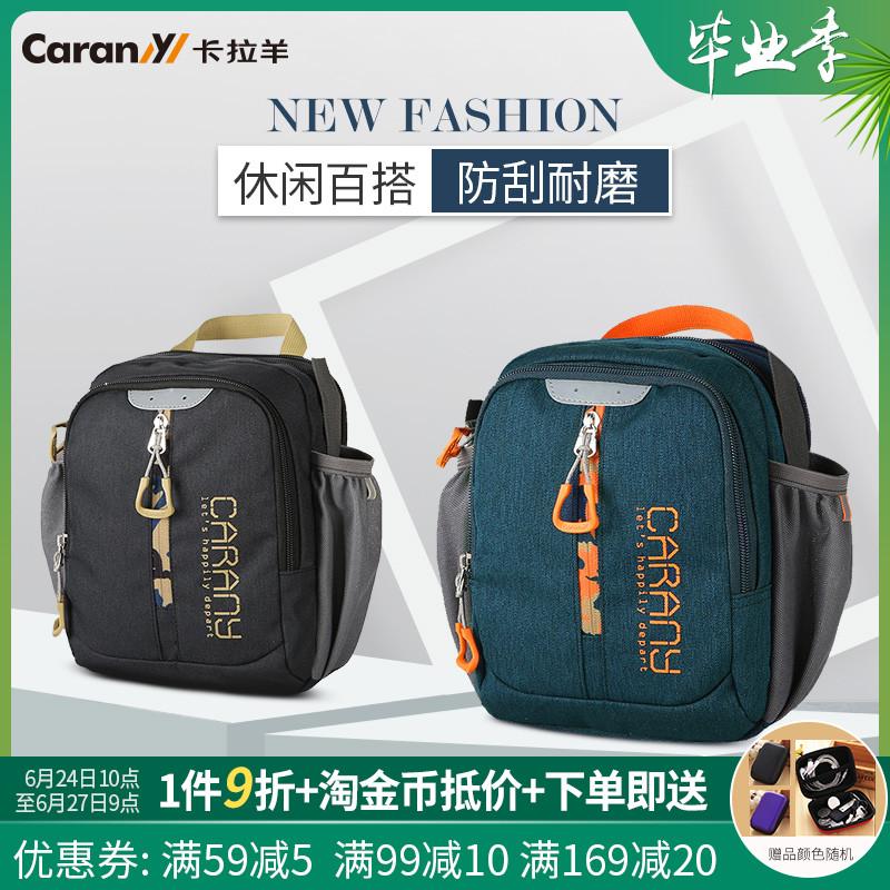 卡拉羊迷你单肩包背包旅游户外运动男包竖款斜挎包斜跨休闲小包包