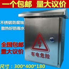 Stainless steel household distribution box outdoor rain water tank outside the strong electric box 300 * 400 * 180 electrical boxes