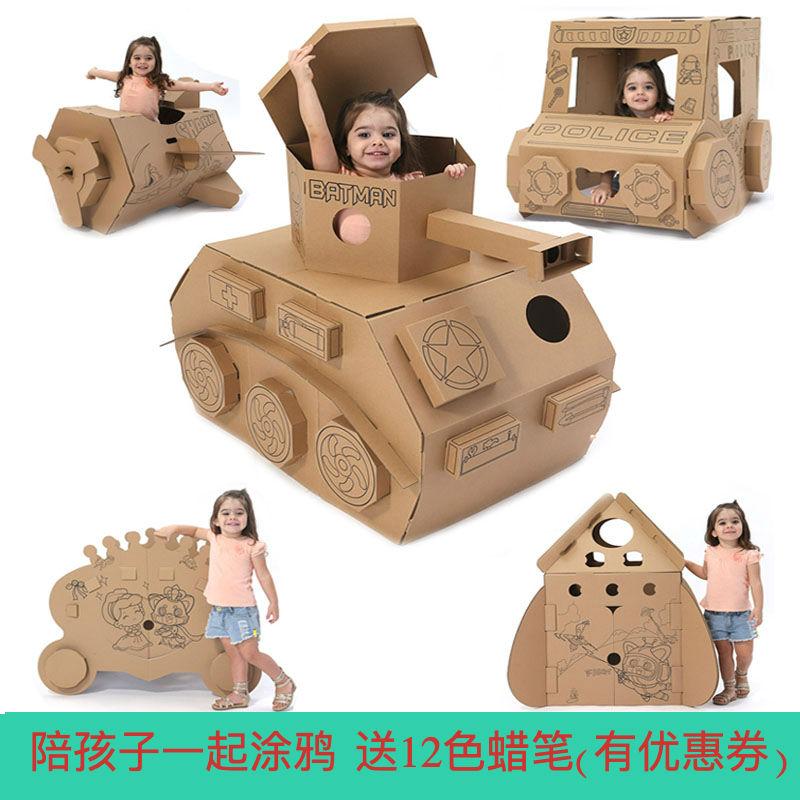 幼儿园手工飞机v手工DIY坦克涂色鸦模型纸板汽车儿童玩具房子纸箱